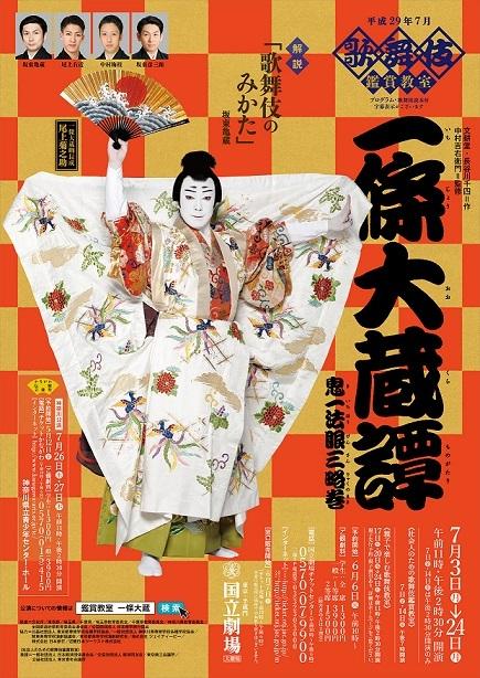 h29-07kabukikannshoukyoushitu-omote.jpg