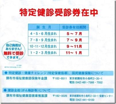 170906tokutei_kensin