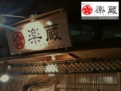 170917tanjoukai_naraku