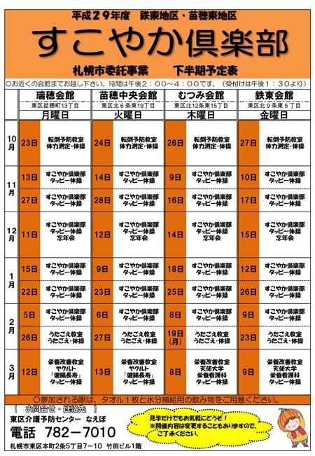 sukoyakakurabu201710-3.jpg