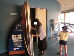 半田空科学5