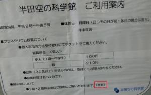 半田空科学3-1