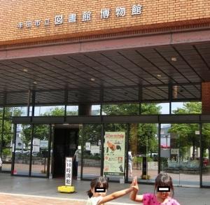 半田博物館1
