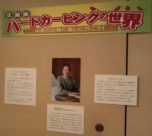 半田博物館15-1