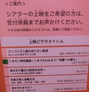 防災学習室10
