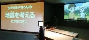 防災学習室11