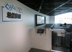 防災学習室14