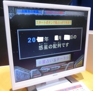 焼津展示室8