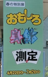 焼津展示室10