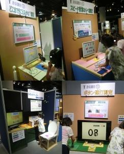 焼津展示室11