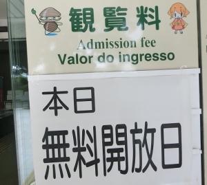 浜松博物館2