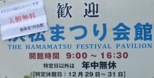 浜松まつり会館2