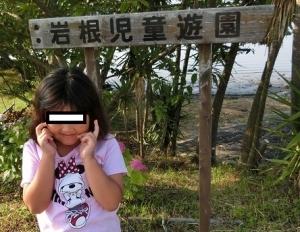 岩根児童遊宴1