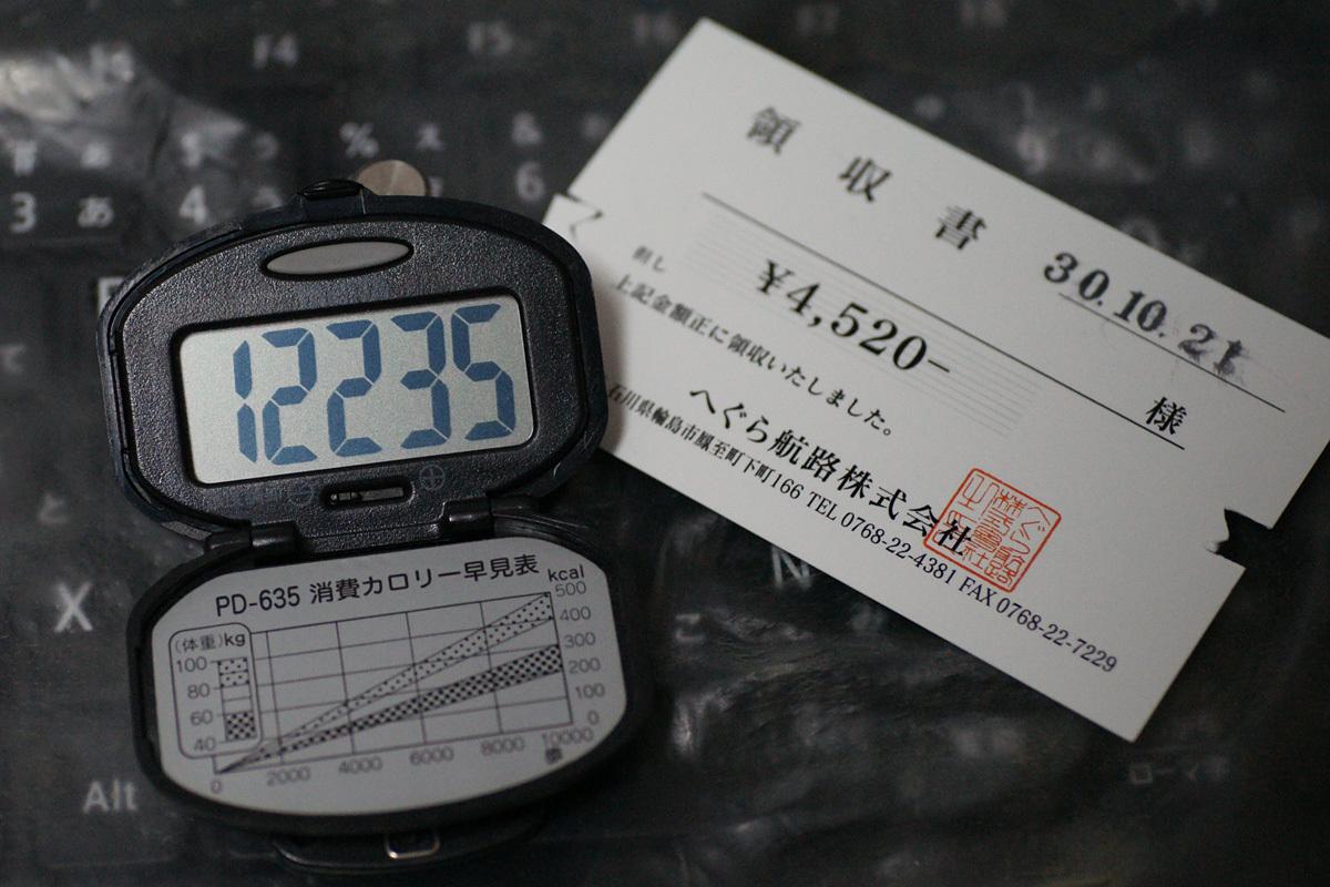 hegura-DSC05580.jpg