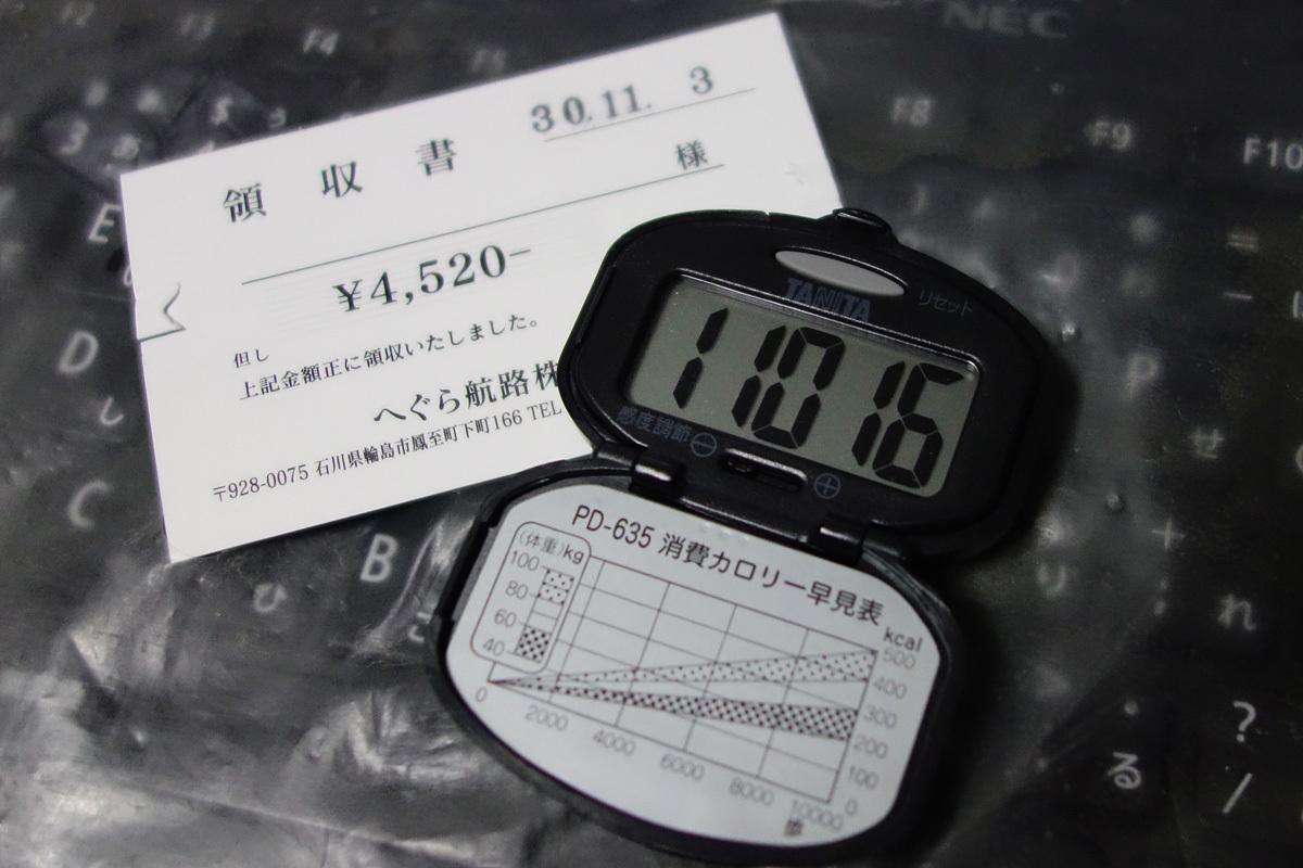 hegura-DSC07289.jpg