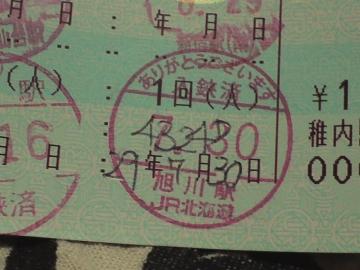 18きっぷ手書き