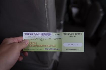 2017-9-20-21-22 荒川&赤石04 (1 - 1DSC_4730)_R