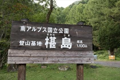 2017-9-20-21-22 荒川&赤石05 (1 - 1DSC_4734)_R