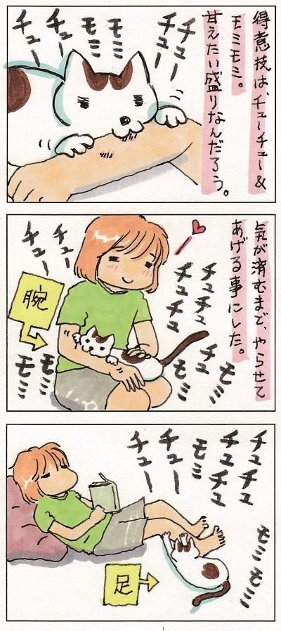 ② 甘々漢太くん 2-3