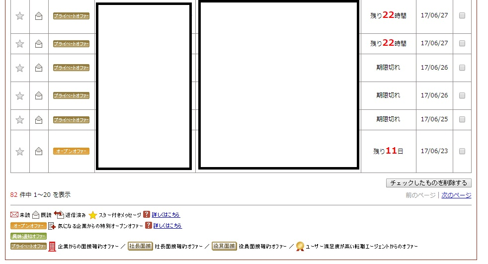 rikunabi2.jpg