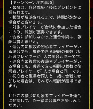 復帰キャンペーン3