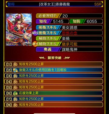 斎藤義龍208凸