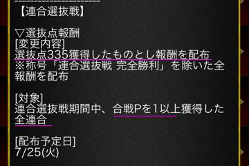 2017年7月攻城戦詫び1