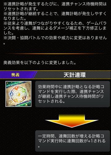 計略の仕様変更詳細2