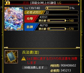 上杉 139→140