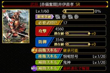 井伊直孝SR17