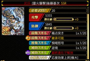 後藤基次SSR20