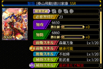 徳川家康SSR23