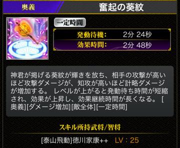 奮起の葵紋LV25