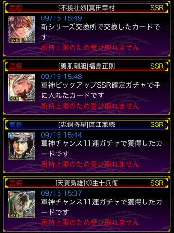 軍神11連1