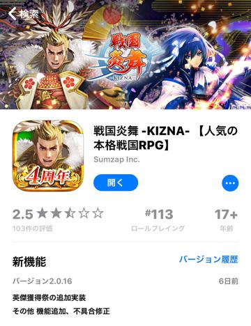 IOS11の炎舞アプリ画面
