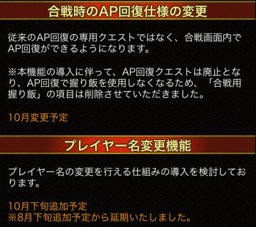 10月AP回復仕様 プレイヤー名変更機能