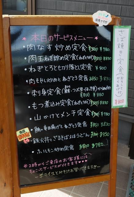 2017-09-15 えのもと食堂 001