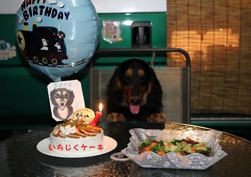 ケーキとそらどん