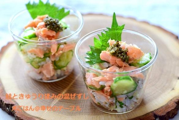ブログ用鮭ときゅうり揉みの混ぜずし
