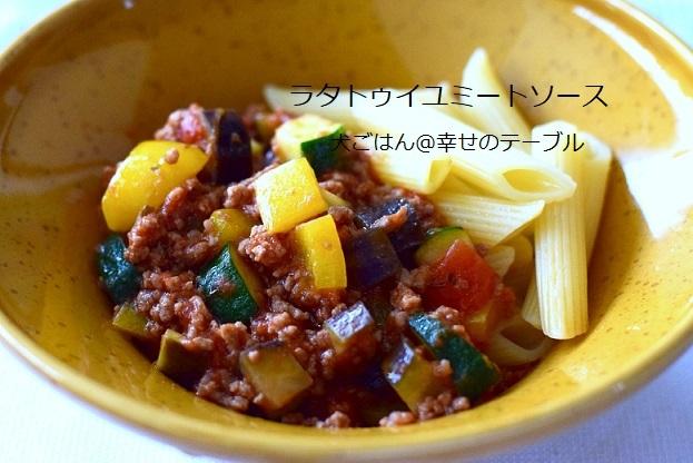 ブログ用ラタトゥイユミートソースパスタ(ジェックス)