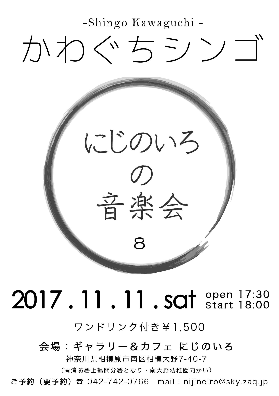 にじのいろの音楽会8