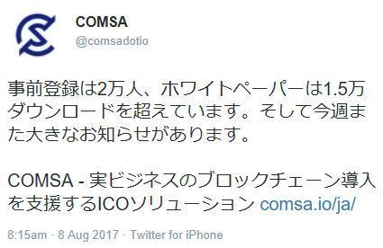 20170808COMSA.jpg