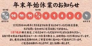 nenmatsu2018.jpg