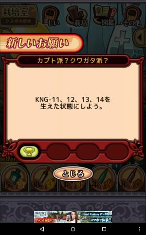 2017クヌギの原木_071