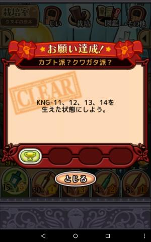 2017クヌギの原木_075