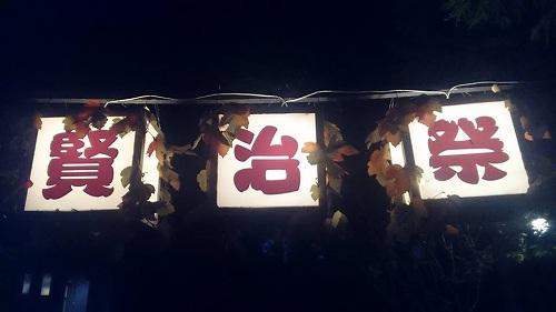 kenjisai01.jpg