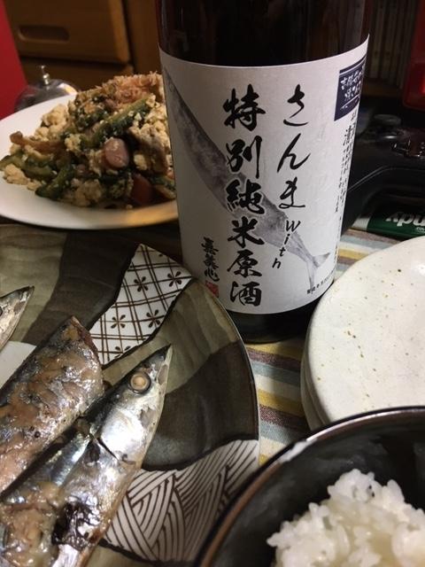 さんまと日本酒