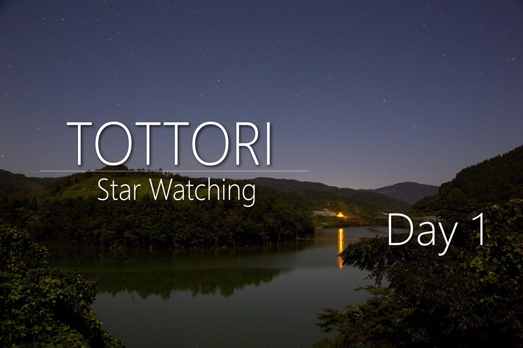 【星撮遠征】鳥取初遠征 Day1