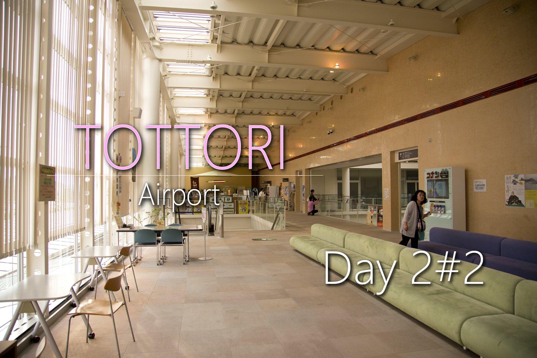【星撮遠征】鳥取初遠征 Day2 #2