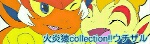 火炎猿collection!!ウチザル